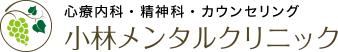 心療内科・精神科・神経内科・カウンセリング 小林メンタルクリニック Kobayashi Mental Clinic