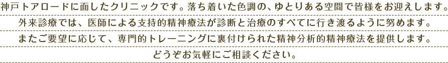 神戸トアロードに面したクリニックです。落ち着いた色調の、ゆとりある空間で皆様をお迎えします。